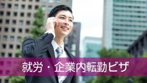 海外から日本の企業に転勤したい