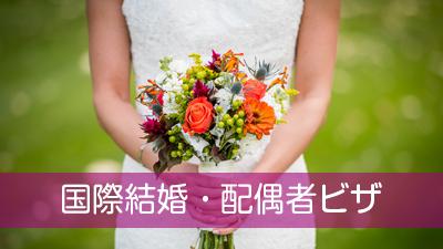 国際結婚配偶者ビザ