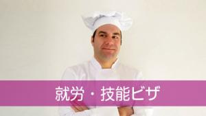 料理人を日本に呼んで働いてもらいたい