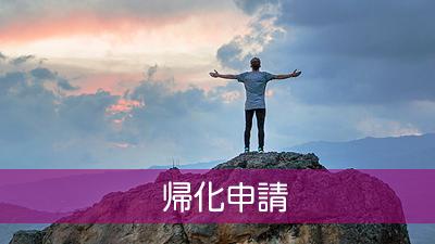 帰化申請 日本の国籍を取得したい
