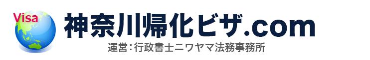 神奈川帰化ビザ.com