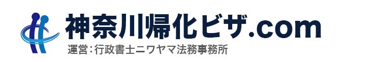 配偶者ビザ・就労ビザ・帰化申請のことなら神奈川帰化ビザ.comへ